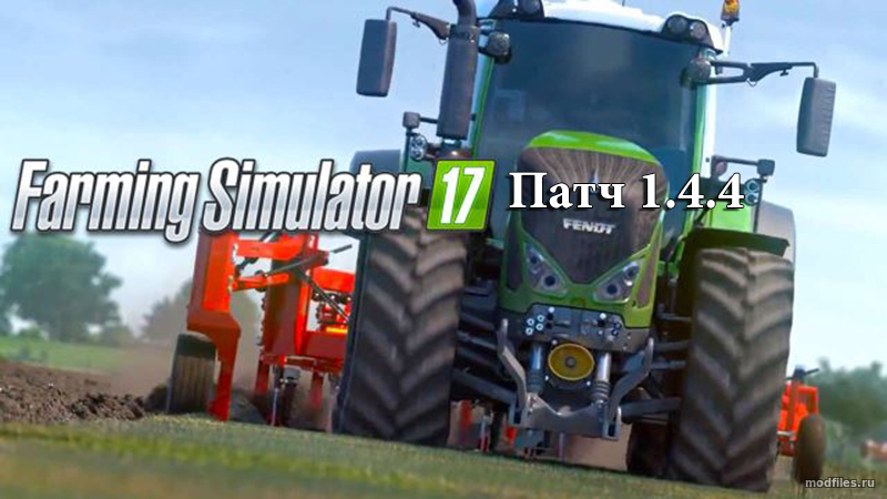 Мод Патч 17 | 1.4.4 Giants Software | Farming Simulator 2017